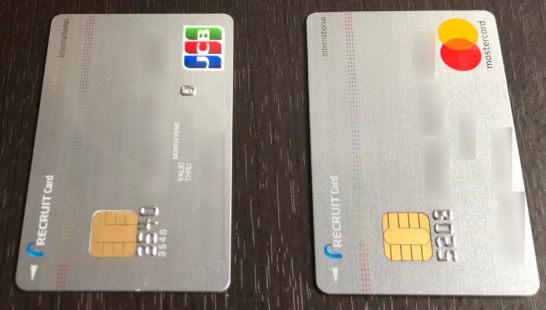 2枚のリクルートカード