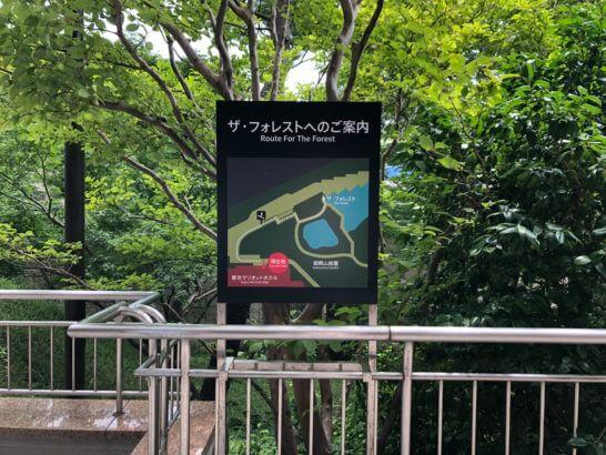 東京マリオットホテルのザ・フォレストの案内看板