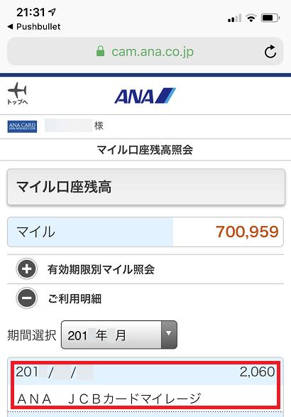 ANA JCBカードによるショッピングマイル獲得履歴
