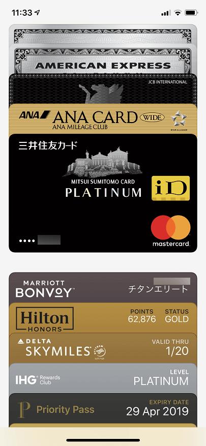 三井住友プラチナカードを登録したApple Pay
