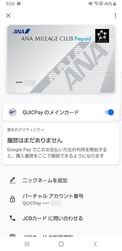 ANA JCB プリペイドカードを登録したGoogle Pay