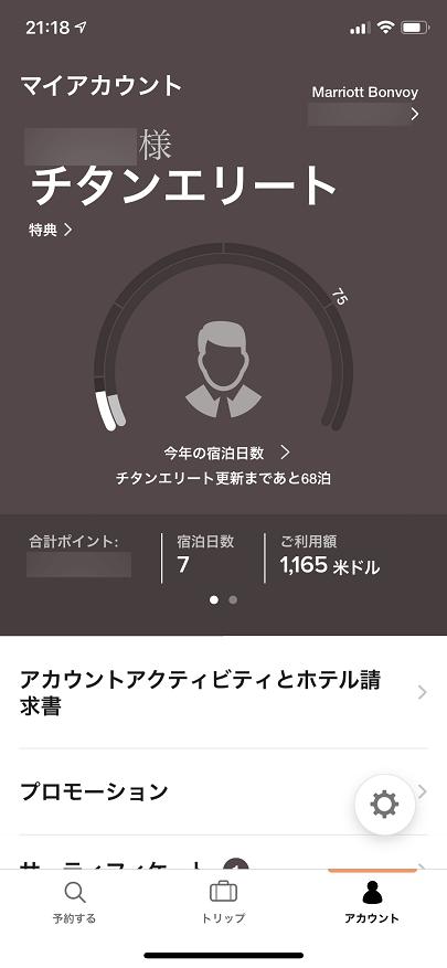 マリオットのアプリの会員証(チタンエリート)
