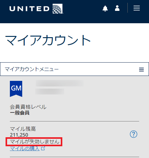 ユナイテッド航空のアカウント画面