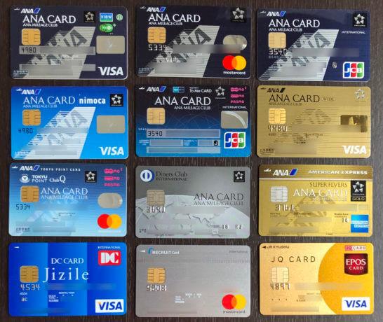 ANAマイルが高還元のクレジットカード