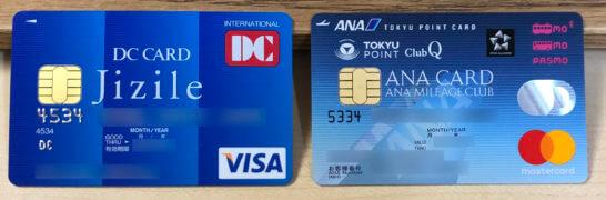 DCカード JizileとANA東急カード