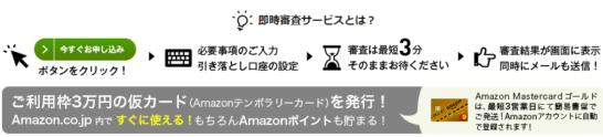 Amazonカードの即時審査サービスの仕組み