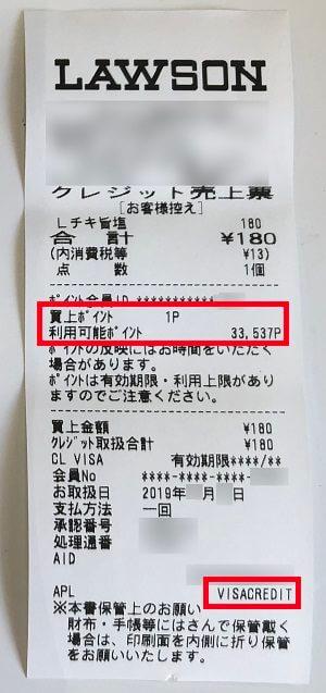 Visaのタッチ決済で支払ったレシート