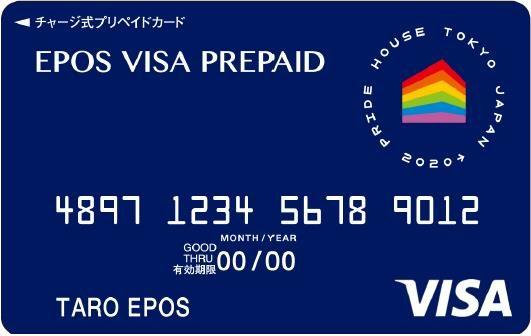 プライドハウス東京エポスVisaプリペイドカード