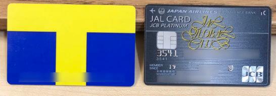 TポイントとJALカード
