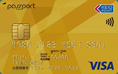 京王パスポートVISA ゴールドカード