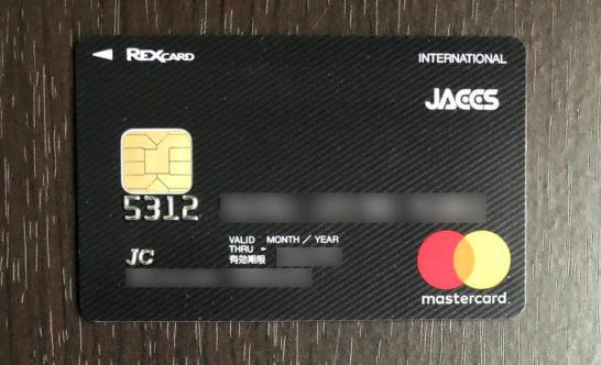 REXカード