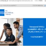 アメックスビジネスカードのAmazonビジネスでの1万円還元キャンペーン
