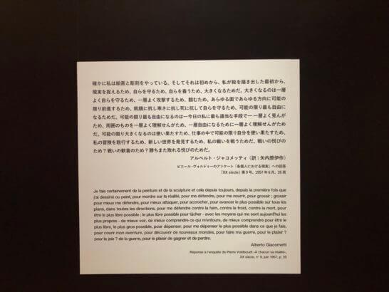 国立国際美術館のジャコメッティ展の解説