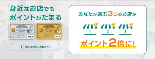 三井住友カードの選んだ3つのお店でポイント2倍特典