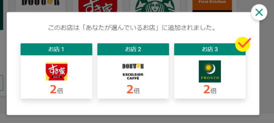 三井住友Mastercardのいつでもポイント2倍ショップ登録後の画面