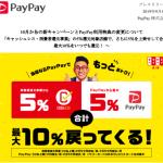 PayPayの改悪のプレスリリース