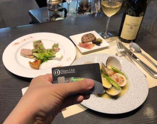 ダイナースクラブカードのごほうび予約
