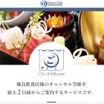ダイナースクラブ ごひいき予約.com