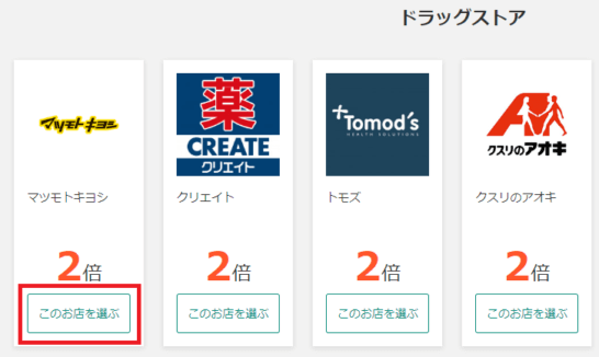 三井住友カードの「あなたが選ぶ3つのお店でいつでもポイント2倍」