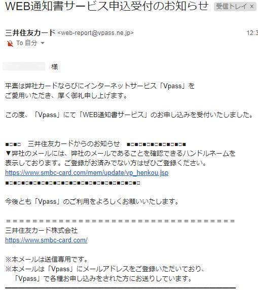 三井住友カードのWEB通知書サービス申込受付のお知らせメール