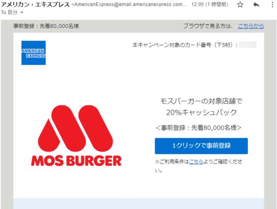 アメックスのモスバーガー20%キャッシュバックキャンペーン