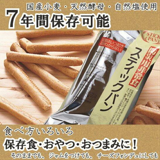 防災用非常食「スティックパン」