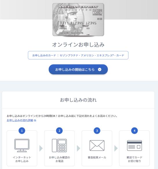 セゾンプラチナアメックスのオンライン申込み画面