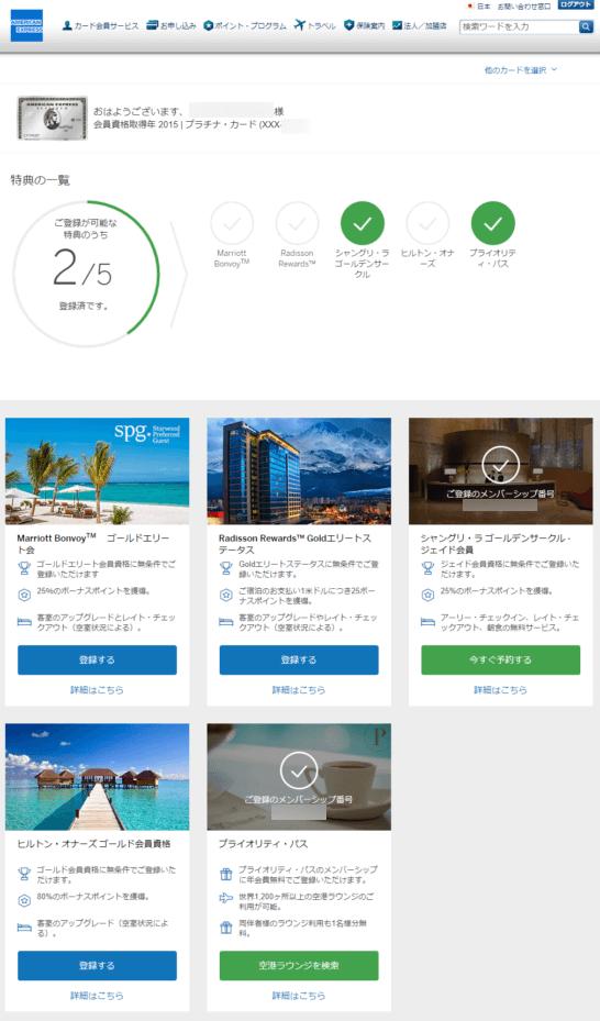 アメックス・プラチナのホテル・メンバーシップ申込画面