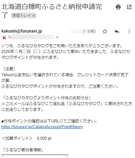 ふるなびカタログ寄附完了メール