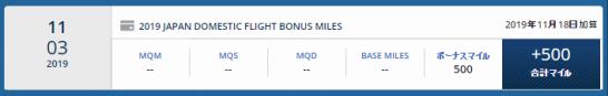 デルタ航空のニッポン500マイルキャンペーンの加算履歴