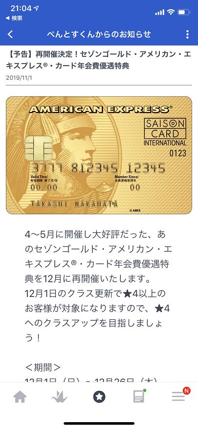 セゾン カード 解約 方法