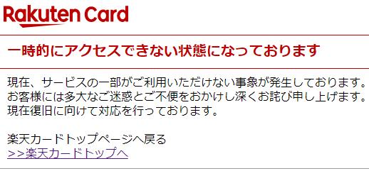 楽天カードの会員サイトのエラー