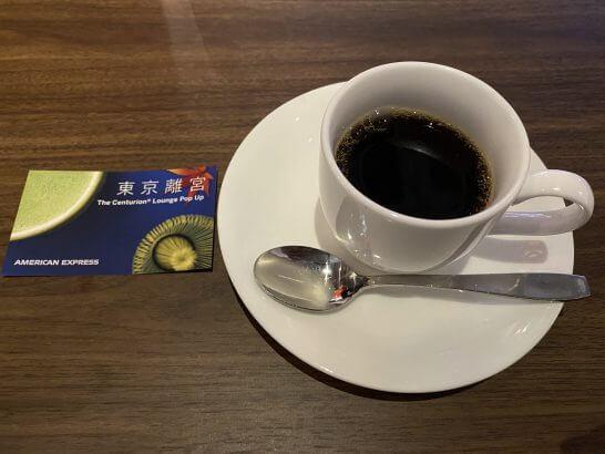 東京離宮 センチュリオンラウンジのコーヒー