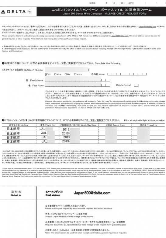 デルタ航空のニッポン500マイルキャンペーン ボーナスマイル 加算申請フォーム