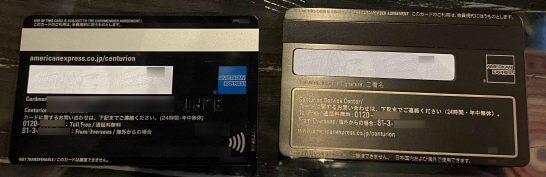アメックスセンチュリオンの裏面(プラスチック製カードとチタンカード)