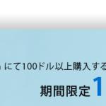 アメックスのAmazon.com 15%OFFキャンペーン