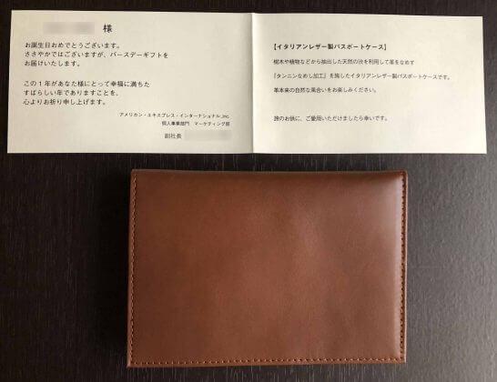 アメックスプラチナの誕生日プレゼント(2019年)のパスポートケース