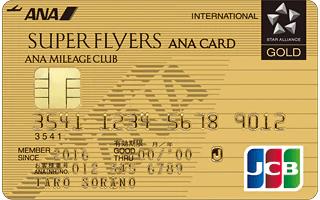 ANAスーパーフライヤーズ ゴールドカード JCB