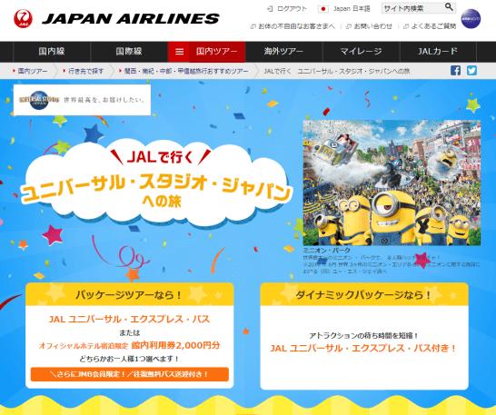 JALのUSJパッケージツアー