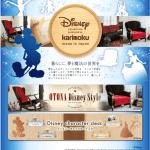ディズニーのカリモク家具