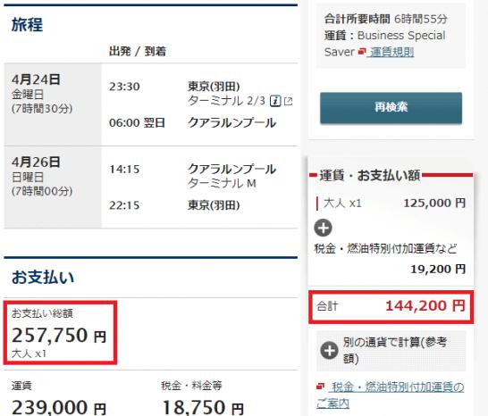 ANAとJALのビジネスクラスの運賃差(東京⇔クアラルンプール)