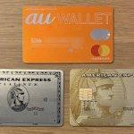 au WALLET プリペイドカードと2枚のアメックス