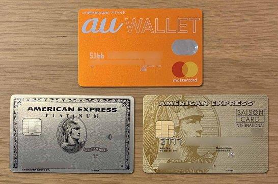 au PAY プリペイドカードと2枚のアメックス