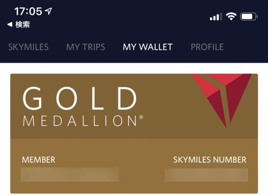 ゴールドメダリオンの会員証(デルタ航空スマホアプリのMy WALLET)