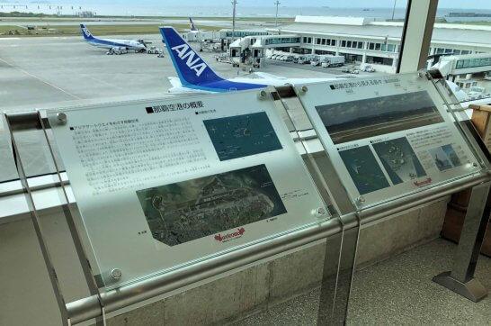 那覇空港の概要の説明とANAの飛行機