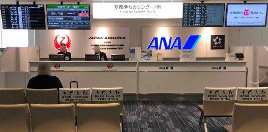 JALとANAの空席待ちカウンター