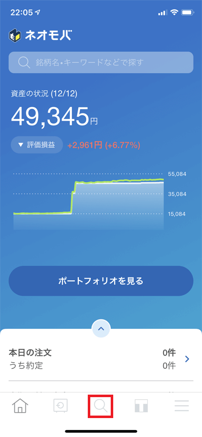ネオモバのアプリ(ひとかぶIPOへのリンク)