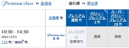 札幌(千歳)⇔沖縄(那覇)の運賃例