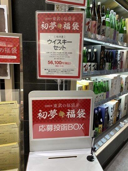 東武百貨店の希少ウイスキー福袋の応募箱