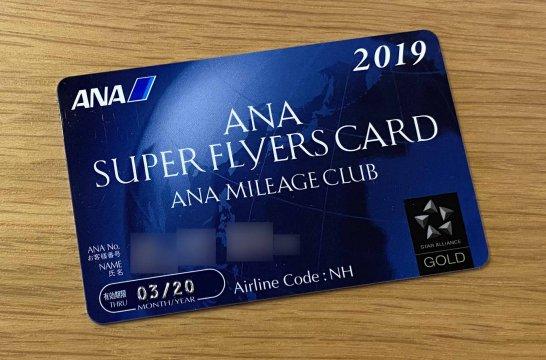 ANAスーパーフライヤーズ会員のラウンジカード